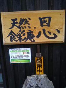 栃木の美味いもの:天然食彩庵 恩