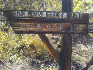 栃木の自然:切込湖・刈込湖