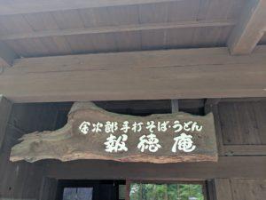 栃木の美味いもの:報徳庵の蕎麦と杉並木公園散策