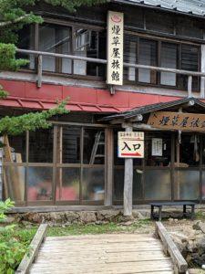 栃木の名所・旧跡:三斗小屋温泉