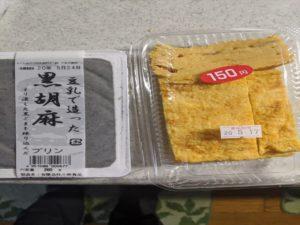 栃木の美味いもの:こいしや食品直営店「豆水撰」