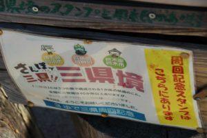 栃木の名所旧跡:栃木・群馬・埼玉三県境