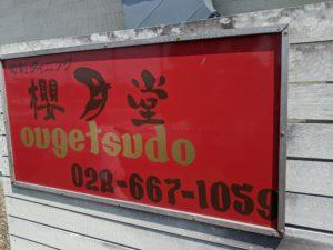 栃木の美味いもの:旬菜ダイニング櫻月堂のサンデーランチ