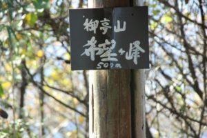 栃木の自然:絶景の御亭山