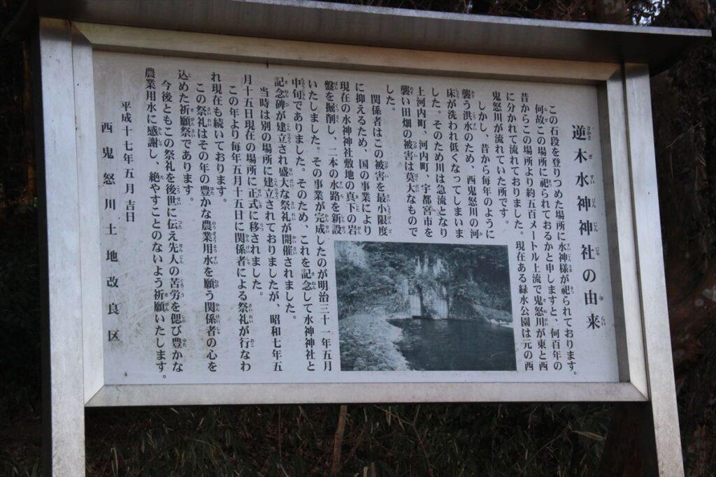 栃木の名所・旧跡:逆木水神神社