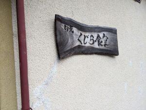 栃木の美味いもの:日光くじら食堂のオムライス