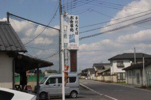 栃木の美味いもの:西方のそば処藍