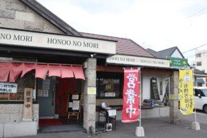 栃木の美味いもの:麺竜炎の杜