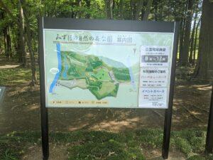栃木の名所:瑞穂野公園